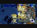 【戦国大戦】信勝は愛玩武将4【噂のあいつ】
