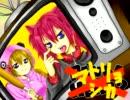 【猫詩るる】マトリョシカ-HERO Mix-【兎音ロプ】