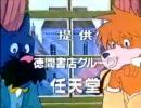 【ニコニコ動画】懐かCM 昭和59年(1984年)11/12月{名探偵ホームズ枠}&OP/EDを解析してみた