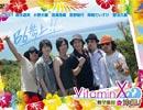 VitaminX 修学旅行 in 沖縄!ダイジェストムービー thumbnail