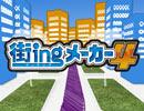 「街ingメーカー4」プロモーションムービーだよ!