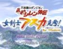 【訛り実況】 不思議のダンジョン 風来のシレン外伝 女剣士アスカ見参!