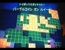 スーパーマリオギャラクシーBGM ★制限時間付きパープルコイン★