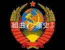【ニコニコ動画】組曲『ソ連史』を解析してみた
