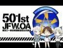 501st JFW.OA ~第五○一統合戦闘航空団公式放送~ 第13回
