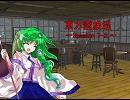 東方蛮族混 Session7-2【東方×SW2.0】 thumbnail