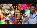 【ニコニコ動画】【東方激励廟】焼徳伝説 ~ Tull Administrator【聖徳伝説×松岡修造】を解析してみた