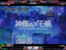 [StepMania] カワルミライ/ちょうちょ (神様のメモ帳)