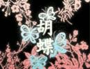 【ニコニコ動画】【NNI】胡蝶【オリジナル曲】を解析してみた