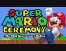 【生誕30周年】SUPER MARIO CEREMONY -The 30th Anniversary Medley-【記念合作】