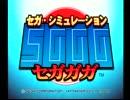 【実況】 SEGAをゲーム業界NO,1にする 【セガガガ】 part1 thumbnail