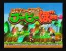 【実況】ブーでビーなぼーをレスキューする為ショットします。【Part○】 thumbnail