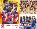 """フライングゲット[dBX""""いっちょめ""""Remix] / AKB48 thumbnail"""