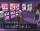 『恋に勝負に演劇に!?』情熱を実況プレイpart8【風雲録】