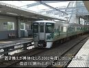 【迷列車北陸編】第12回 ピンチを救ったニコイチ電車(中編) thumbnail