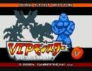 【実況プレイ】改造ポケモン VIPモンスターpart13