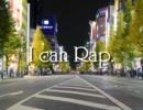【ニコラップ】I can Rap.【atmos】