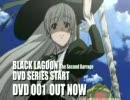 BLACK LAGOON 15sec CM