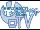 ためになる?りされこTV テクノポップ講座(4) thumbnail