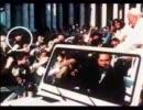 ヨハネ・パウロ2世 暗殺未遂の瞬間