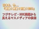 1/3【討論!】フジテレビ・NHK問題、マスメディアの終焉[桜H23/9/17] thumbnail
