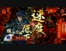 【戦国大戦】信勝は愛玩武将8【織田の当主は私だー!】
