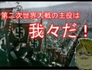 【HoI2】第二次世界大戦の主役は我々だ!part2【ゆっくり実況】