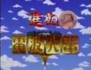 進ヌッ!電波先輩 thumbnail