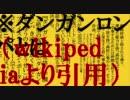 第77位:【ネタバレ】モノクマトリョシカ【ダンガンロンパ】 thumbnail