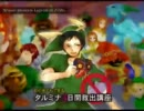 【ムジュラの仮面】タルミナ3日間救出講座  終了後ラジオ thumbnail