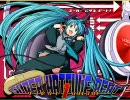 SUPER HATSUNE BEAT vol.1【初音ミク】