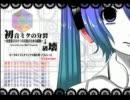 【#合唱#】初音ミクの分裂→破壊【総勢6名】 thumbnail