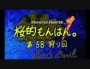 【MHF実況】桜的もんはん。【58狩り目】~日焼けしちゃいました~