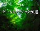 【ニコニコ動画】【神曲】ゲームミュージック20選【名曲】を解析してみた