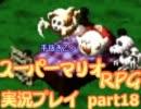 【懐ゲー】スーパーマリオRPG実況プレイPart18【実況】