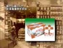 【新唐人】新たな毒ミルク 皮革廃棄物を添加