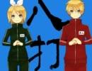 【鏡音リンレン】8HIT【オリジナル/ワンオポ】