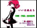 【山口百恵】いい日旅立ち【重音テト/たま