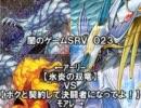 【遊戯王】駿河のどこかで闇のゲームしてみたSRV 023 thumbnail