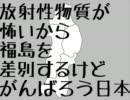 【ニコニコ動画】【初音ミク】放射性物質が怖いから福島を差別するけどがんばろう日本を解析してみた