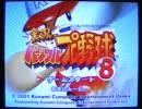 パワプロ8実況プレイ part1【真ノンケ冒険記☆オールAスタンプカード編】 thumbnail