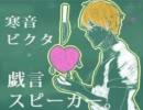 【寒音ビクタ】戯言スピーカー【UTAUカバー】