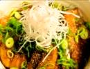 【ニコニコ動画】しびれ豚丼♪ ~帯広系の甘辛ダレで!~を解析してみた