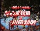 【ニコニコ動画】ジャンボ鶴田VS川田利明を解析してみた