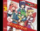 剣と魔法と学園モノ。3 オリジナルドラマCD