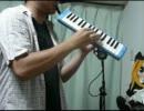 [鍵盤ハーモニカで]ヒャダインのカカカタ☆カタオモイ-C[吹いてみた]