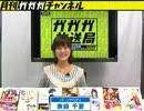 月刊ガガガチャンネル vol.3 前半 thumbnail