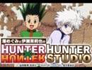 HUNTER×HUNTER HUNTER STUDIO プレ放送(2011.09.24)