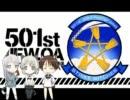 501st JFW.OA ~第五○一統合戦闘航空団公式放送~ 第14回