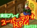 【懐ゲー】スーパーマリオRPG実況プレイPart19【実況】